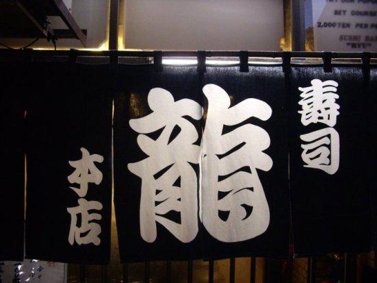 Our restaurant, Tsukiji Fish Market, Tokyo